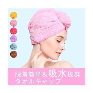 タオルキャップ 髪が早く乾く 湯冷め対策 お風呂 シャワー 豊富カラーバリエーション レディース|ppap191919