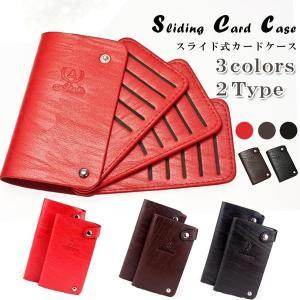 スライド式カードケース カード カラー ホワイトデー 5枚ずつ入れ 大容量 合成革|ppap191919