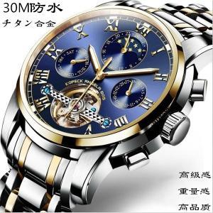 送料無料 腕時計 クロノグラフ メンズ 防水 メンズウォッチ Aesop腕時計 ウェーブセプター うでどけい ブランド チタン合金 円形 アナログ式の画像