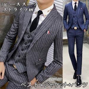 3ピーススーツ メンズ カジュアルスーツ パンツ+ジャケット+ベスト ビジネススーツ ストライプ柄 ...