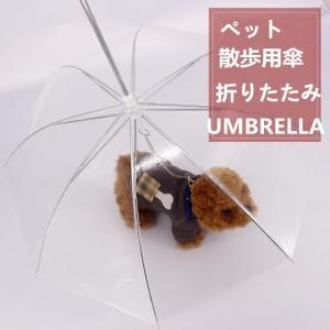 ペット用 傘 ペットアンブレラ 犬 犬用 ペット アンブレラ 散歩 犬 折りたたみ 雨具 愛犬 かさ...