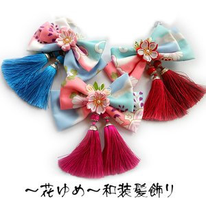 卒業式 袴 髪飾り 赤 かんざし 振袖 成人式 髪飾り 和装 着物 花 髪飾り 結婚式 和服 和装 着物 浴衣 ppap191919