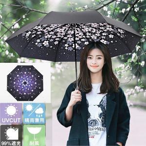 レディース さくら柄 日傘 UVカット 遮光遮熱 大きい ブラックコーティング 折りたたみ傘 花柄 パラソル 晴雨兼用傘 シミ シワ紫外線対策 完全遮光 UVカット|ppap191919