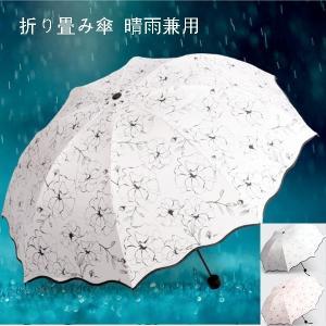 日傘 折りたたみ 遮光 uvカット おしゃれ 折りたたみ傘 軽量 晴雨兼用 日傘 レディース ひんやり傘 紫外線 対策 遮熱 傘 かさ カサ|ppap191919