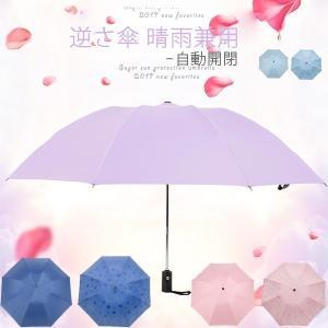 傘 逆さ傘 晴雨兼用 UVカット 遮光 レディース メンズ 日傘 男女兼用 さかさま傘 逆さま傘 逆向き 逆さまの傘 折りたたみ 自動開閉 おしゃれ 折りたたみ傘|ppap191919