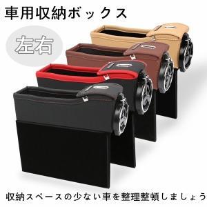 サイド収納ボックス 収納ボックス 車載用 便利グッズ 携帯収納箱 壁掛け 車用 落下防止 小物入れ ...