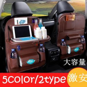 バックシート 収納 ポケット テーブル 多機能 レザー 合皮 ドリンクホルダー 車 車載用 後部座席...