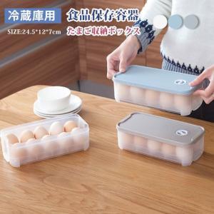 卵ケース 卵収納ボックス 冷蔵庫用 卵用 持ち運び 大容量 たまご 10個 20個収納