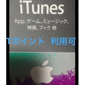 iTunes Card 5000円分  Tポイント使用可 Apple カード