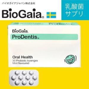 ProDentis プロデンティス プロバイオティクス ロゼンジ  ●特徴● ・口内環境を改善するた...