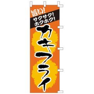 001001012 カキフライ のぼり60×180cm【メール便発送に限り送料無料】|pr-youhin