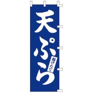 001001025 天ぷら のぼり60×180cm【メール便発送に限り送料無料】|pr-youhin