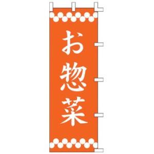 001001026 お総菜 のぼり60×180cm【メール便発送に限り送料無料】|pr-youhin