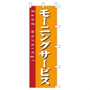 001002003 モーニングサービス のぼり60×180cm【メール便発送に限り送料無料】|pr-youhin