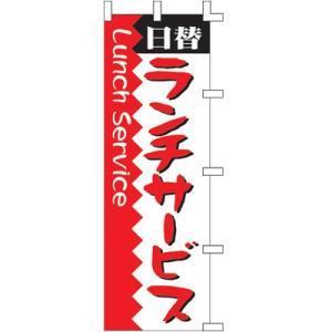 001002010 ランチサービス のぼり60×180cm【メール便発送に限り送料無料】|pr-youhin
