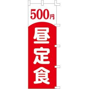 001002013 500円日昼定食 のぼり60×180cm【メール便発送に限り送料無料】 pr-youhin