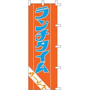 001002017 ランチタイム のぼり60×180cm【メール便発送に限り送料無料】 pr-youhin