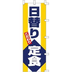 001002019 日替り定食 のぼり60×180cm【メール便発送に限り送料無料】 pr-youhin