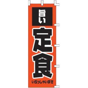 001002023 定食 のぼり60×180cm【メール便発送に限り送料無料】 pr-youhin