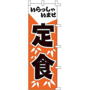001002027 定食 のぼり60×180cm【メール便発送に限り送料無料】 pr-youhin