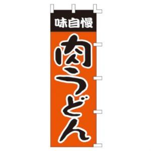 001003006 肉うどん のぼり60×180cm【メール便発送に限り送料無料】 pr-youhin