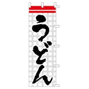 001003016 うどん のぼり60×180cm【メール便発送に限り送料無料】 pr-youhin