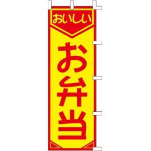 001007009 おいしいお弁当 のぼり60×180cm【メール便発送に限り送料無料】 pr-youhin
