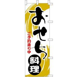 001008018 おせち料理 のぼり60×180cm【メール便発送に限り送料無料】 pr-youhin