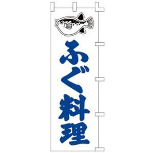 001008027 ふぐ料理 のぼり60×180cm【メール便発送に限り送料無料】 pr-youhin