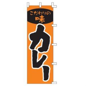 001009003 こだわりの味カレー のぼり60×180cm【メール便発送に限り送料無料】 pr-youhin