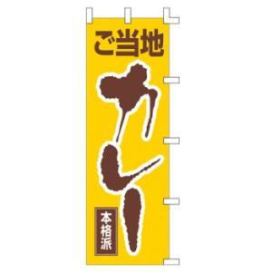 001009004 ご当地カレー のぼり60×180cm【メール便発送に限り送料無料】 pr-youhin