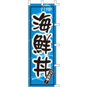 001015011 海鮮丼 のぼり60×180cm【メール便発送に限り送料無料】|pr-youhin
