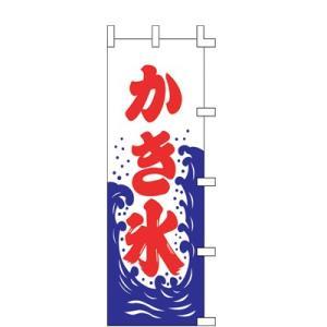 001023010 かき氷 のぼり60×150cm【メール便発送に限り送料無料】|pr-youhin