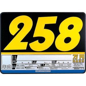 01-113S プライスボードセット(スチール製)|pr-youhin