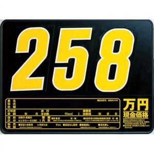 01-115S プライスボードセット(スチール製)|pr-youhin