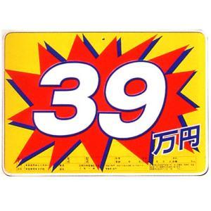01-121S プライスボードセット(スチール製)|pr-youhin