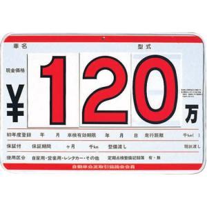 01-134S プライスボードセット(スチール製)|pr-youhin