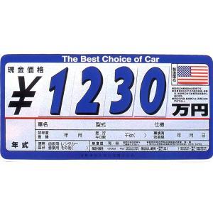01-137S プライスボードセット 外車用(SK製)|pr-youhin