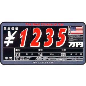 01-138S プライスボードセット 外車用(スチール製)|pr-youhin