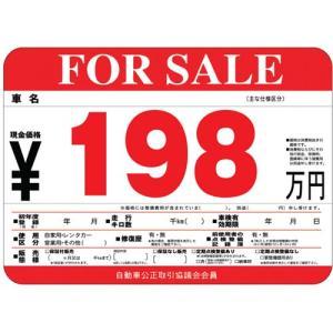 01-150S プライスボードセット(スチール製)|pr-youhin