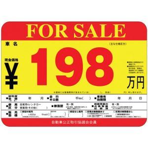 01-152S プライスボードセット(スチール製)|pr-youhin