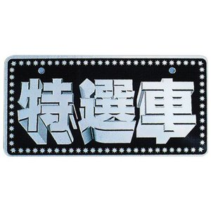 【5枚以上から】18-105 ナンバープレート アルミ製 特選車※5枚以上から販売|pr-youhin