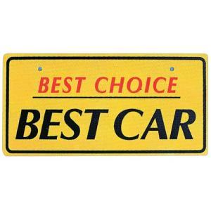 【5枚以上から】18-107 ナンバープレート アルミ製 BESTCHOICE BESTCAR※5枚以上から販売|pr-youhin