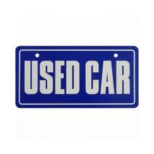 【5枚以上から】18-113 ナンバープレート エコ製(ABS樹脂)USEDCAR※5枚以上から販売|pr-youhin