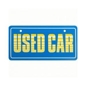 【5枚以上から】18-114 ナンバープレート エコ製(ABS樹脂)USEDCAR※5枚以上から販売|pr-youhin