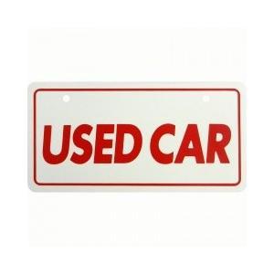 【5枚以上から】18-119 ナンバープレート エコ製(ABS樹脂)USEDCAR※5枚以上から販売|pr-youhin