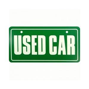 【5枚以上から】18-120 ナンバープレート エコ製(ABS樹脂)USEDCAR※5枚以上から販売|pr-youhin