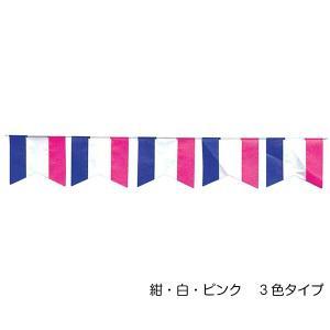 【2個から販売】73-125 連続旗「ペナント旗」全長10m※色2種類からお選び下さい / アソートOK【車販売・展示会場】|pr-youhin