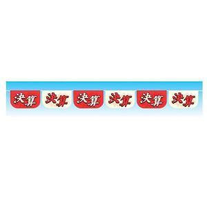 【2個から販売】73-303 連続旗「決算紅白」全長10m / アソートOK【車販売・展示会場】|pr-youhin