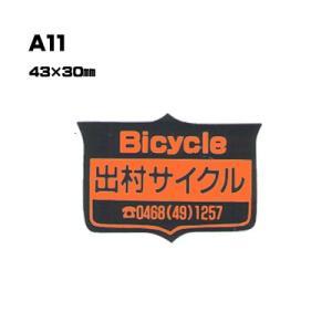 【300枚セット】A11 名入れステッカー (オリジナルシルク印刷ステッカー)印刷代込【自動車販売・バイク販売・自転車販売業者様向け】|pr-youhin